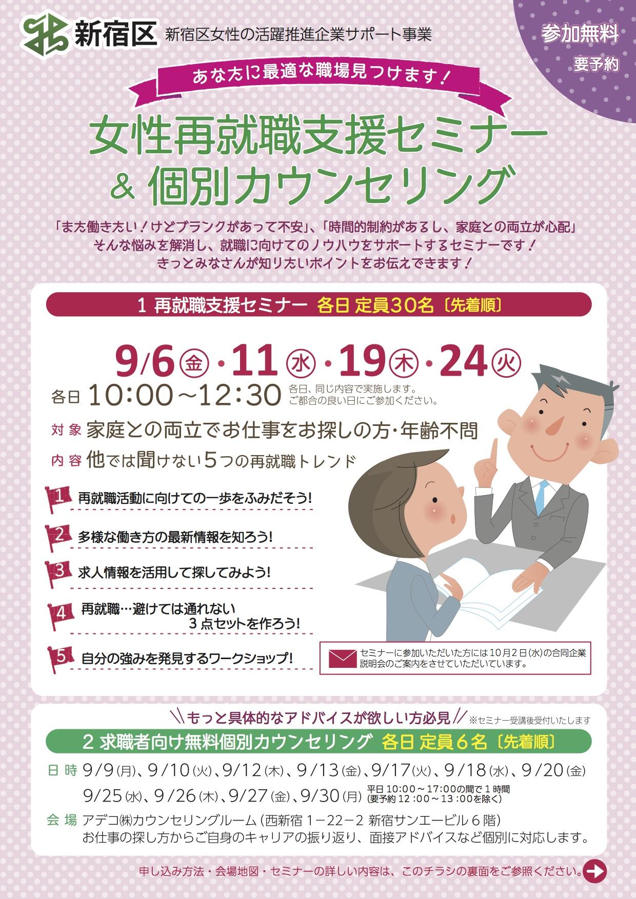 女性再就職支援セミナー&個別カウンセリング | イベント,キャリア ...